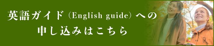 英語ガイドへのお申し込みはこちら